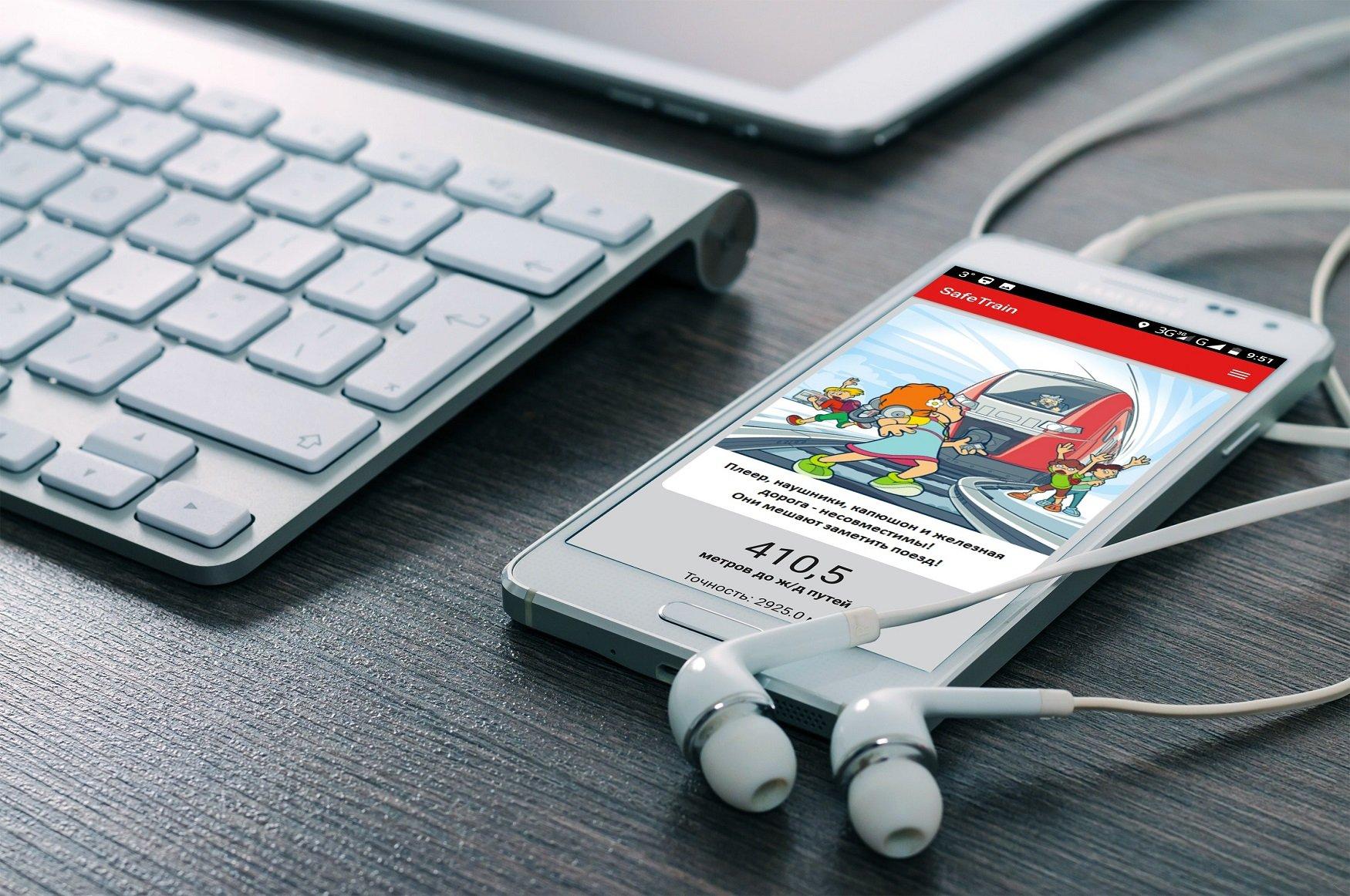 Мобильное приложение «Берегись поезда — SafeTrain»