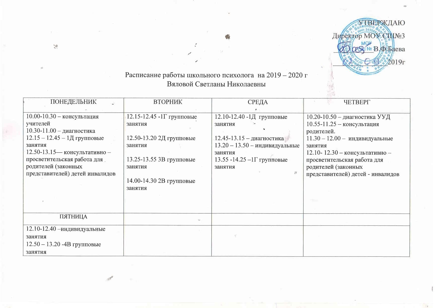 Расписание работы педагогов-психологов в МОУ СШ № 3